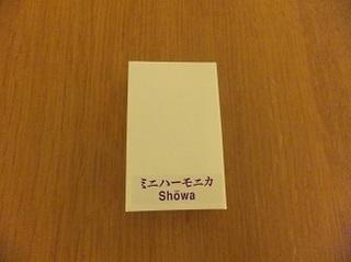ミニハーモニカ箱.jpg